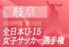 2020年度 サッカーカレンダー【中国】年間スケジュール一覧