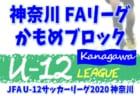 2020年度 関東ユース(U-15)サッカーリーグ 1部優勝はFC LAVIDA!浦和レッズとともに高円宮杯全国大会進出!! 10/24延期分結果速報!情報をお待ちしています!