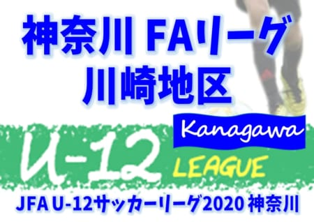 【4/30まで延期(中止)】JFA U-12サッカーリーグ 2020 神奈川《FAリーグ》川崎地区 前期 組合せ決定!リーグ戦表作成しました!