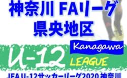 JFA U-12サッカーリーグ 2020 神奈川《FAリーグ》県央地区 9/27まで結果更新!次節10/3,4開催!結果入力ありがとうございます!