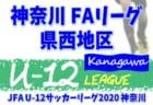 アディー飯田FC ジュニアユース体験練習会 11/15開催 2021年度 長野