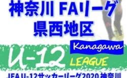 【7/12まで延期(中止)】JFA U-12サッカーリーグ 2020 神奈川《FAリーグ》県西地区 前期 組合せや日程情報をお待ちしています!