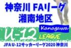 2020年度 JFA U-10サッカーリーグ2020 置賜地区 (山形県) 最終結果掲載!