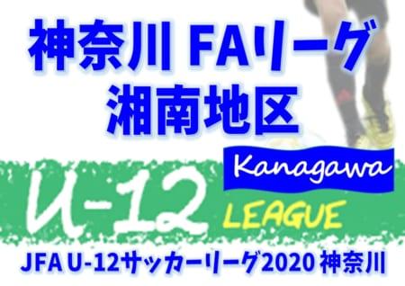 【4/30まで延期(中止)】JFA U-12サッカーリーグ 2020 神奈川《FAリーグ》湘南地区 前期 組合せや日程情報をお待ちしています!