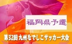 2020年度 第32回九州なでしこサッカー大会 福岡県予選 組合せ掲載!4/4~開幕