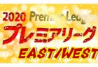 【延期】高円宮杯JFA U-18サッカープレミアリーグ2020 EAST/WEST 4/18,19開幕延期!
