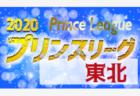 高円宮杯 JFA U-18サッカープレミアリーグ 2020 関東 前半戦終了、10/3,4第4節全結果更新!第5節は1ヶ月半後の11/21~23開催!