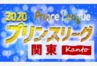 【5/6開幕】高円宮杯JFA U-18サッカープリンスリーグ2020 関東 出場チーム&大会要項掲載!リーグ戦表作成しました!