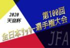 【9/23 2回戦結果速報】2020年度 天皇杯 JFA 第100回全日本サッカー選手権大会 3回戦は10/28~11/11
