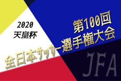 2020年度 天皇杯 JFA 第100回全日本サッカー選手権大会 3回戦  10/28結果速報!