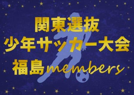 【メンバー】福島県トレセン(2019年度 第30回関東選抜少年サッカー大会参加予定→大会中止)