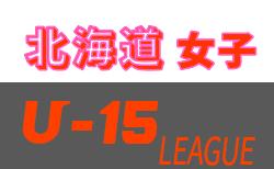 【開幕延期】2020年度JFA U-15女子サッカーリーグ(北海道) 組合せ掲載!5/17以降開幕!