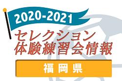2020-2021【福岡県】セレクション・体験練習会 募集情報まとめ