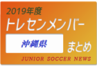 2019年度 沖縄県 トレセンメンバー