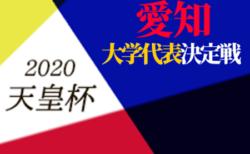 【大会中止】2019-2020 天皇杯 愛知県大学代表決定戦  大学代表は東海学園大学に決定!