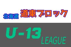 【開幕延期】2020年度道東ブロックカブスチャレンジリーグ U-13 組合せ掲載!5/17以降開幕!