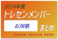 2019年度 石川県 トレセンメンバー