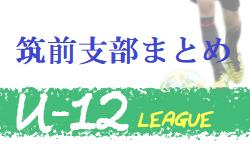2020筑前支部 U-12リーグ まとめ 福岡県 宗像支部リーグ組合せ掲載!5月~開催予定