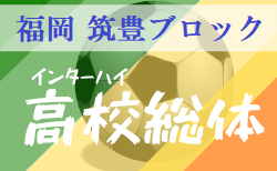 2020年度福岡県高校総体サッカー競技 筑豊ブロック予選会(インハイ)※4/1現在情報 4/26〜 日程更新しました