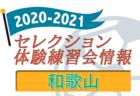2020-2021 【東京都】セレクション・体験練習会 募集情報まとめ 情報募集中