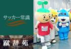 チビリンピック【サッカー用語解説集】