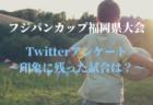 関東地区の今週末のサッカー大会・イベント情報【3月7日(土)、3月8日(日)】