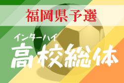 【大会中止】2020年度全国高校総体サッカー競技大会 福岡県予選(インハイ)5/16〜