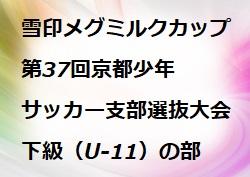 2019年度雪印メグミルクカップ 第37回京都少年サッカー支部選抜大会 下級(U-11)の部 優勝は伏見支部!