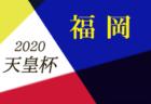 【全カテゴリー日本代表 2020スケジュール掲載!】JFA(日本サッカー協会)2020事業計画案(年間スケジュール)