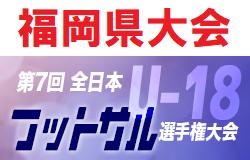 【大会中止】2020 JFA第7回全日本U-18フットサル大会福岡県大会 5月