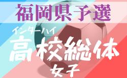 【大会中止】2020年度 全国高校総体福岡県予選 女子の部(インハイ)5月
