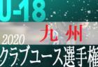 2020年度第31回九州クラブユース U-18 サッカー選手権大会 組合せ決定!10/11~開催 情報いただきました!