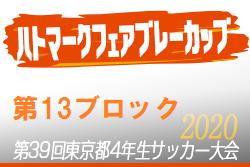 2020年度ハトマークフェアプレーカップ第39回 東京都4年生サッカー大会 13ブロック 5月開催予定!組合せ・日程等募集中!