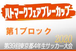 2020年度ハトマークフェアプレーカップ第39回 東京都4年生サッカー大会 1ブロック 5月開催予定!組合せ・日程等募集中!