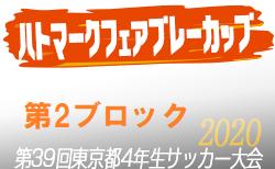 2020年度ハトマークフェアプレーカップ第39回 東京都4年生サッカー大会 2ブロック 組合せ・日程掲載!5月開催予定!
