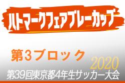 2020年度ハトマークフェアプレーカップ第39回 東京都4年生サッカー大会 3ブロック 5月開催予定!組合せ・日程等募集中!