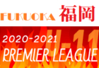 2020年度 福岡県高校サッカー新人大会 北部ブロック予選 組合せ掲載!12/5~開幕!