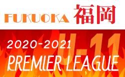 2020-2021 アイリスオーヤマ プレミアリーグU-11 福岡 1/23 結果掲載!ご入力ありがとうございます!