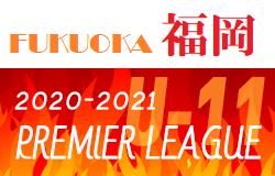 2020-2021 アイリスオーヤマ プレミアリーグU-11 福岡 7/26開幕!