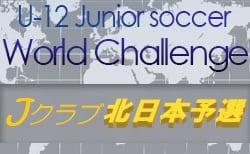 2020年度 U-12ジュニアサッカーワールドチャレンジ2020 Jクラブ北日本予選(福島県)5/9,10開催!申し込み〆切4/6!