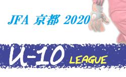 2020年度  JFA U-10サッカーリーグ 京都 随時更新中!1試合から情報提供お待ちしています!