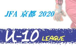 2020年度  JFA U-10サッカーリーグ 京都 随時更新中 東、西11/24までの結果掲載!次回も1試合から情報提供お待ちしています!