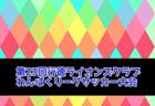 【延期】2020年度 ステップアップリーグWINTER