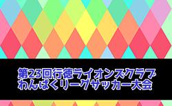 【大会中止】2019年度第23回行徳ライオンズクラブわんぱくリーグサッカー大会1年生の部2/29→3/14開催!(千葉)