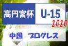 2020-2021 SGRUM PRINCE LEAGUE U-11東京  10/24,25結果速報お待ちしています!