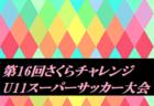 2019年度 石川 第8回PUMA Jr.CUP in七尾【新U-11】情報募集しています