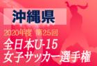 2020KYFA第25回九州女子U-15サッカー選手権大会沖縄県予選 5月開催