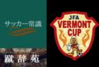 バーモントカップ【サッカー用語解説集】
