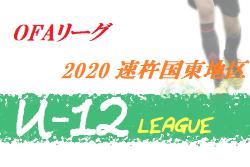 2020年度U-12OFAリーグ in速杵国東地区(大分)7/5開催