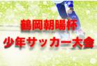全国大会の中止が決定!第35回日本クラブユースサッカー選手権(U-15)大会 全国の状況まとめ 長崎県は6/27より開催予定!!